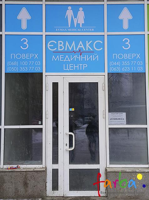 друк наліпок Київ