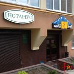 Vuveska fasadnaya, lightbox