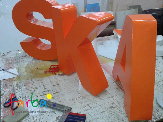 obemni bukvi, виготовлення об'ємних букв на будівлю київ