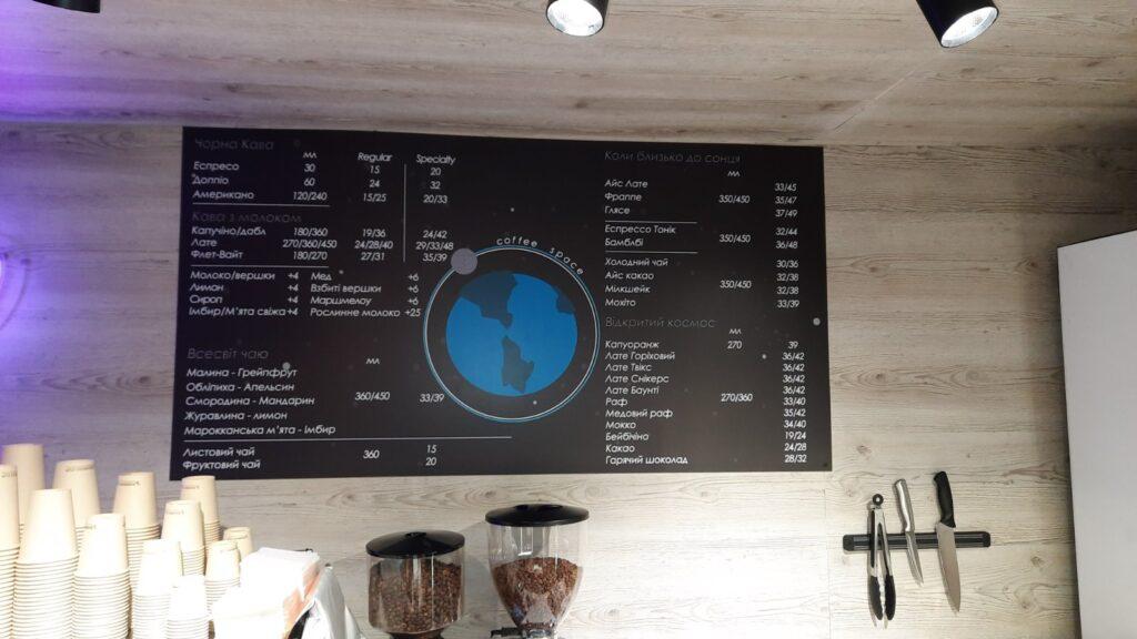Табличка для кав'ярні, яка виконує функцію меню. Виготовлена з пластику ПВХ товщиною 3 мм з інтер'єрним друком та матовою ламінацією.