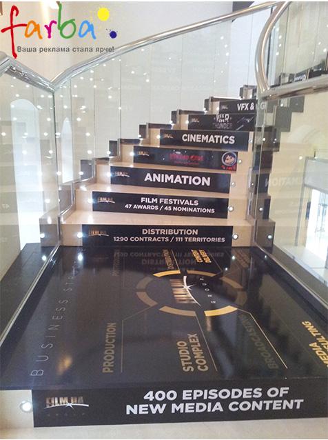 Оформлення вхідної групи кіностудії Фільм Юа. Тут використані наклейки з відповідним зображенням та ламінацією, поклеєні на сходи.