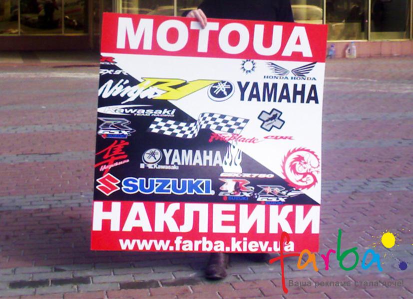 Переносна табличка з рекламою