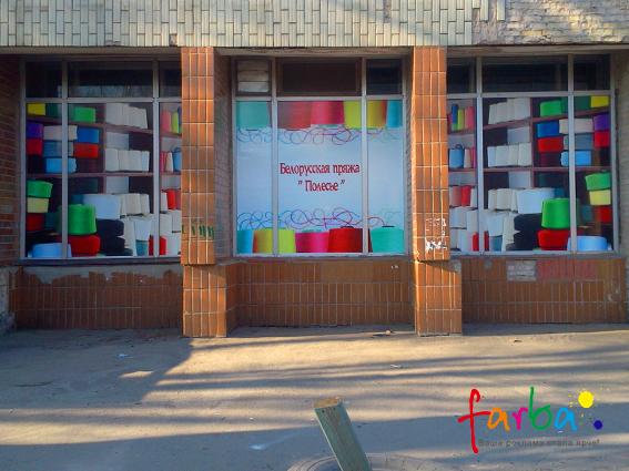 Вітрина магазину, забрендована з використанням наклейок на плівці Оракал, що надруковані на інтер'єрному принтері з наступним покриттям захисною ламінацією та поклейкою на віконне скло.