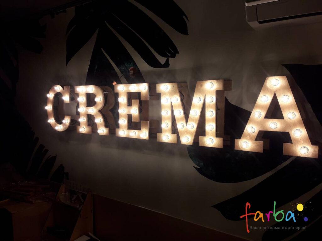 Об'ємні літери для внутрішнього використання, виготовлені з фанери та підсвічені лампами.