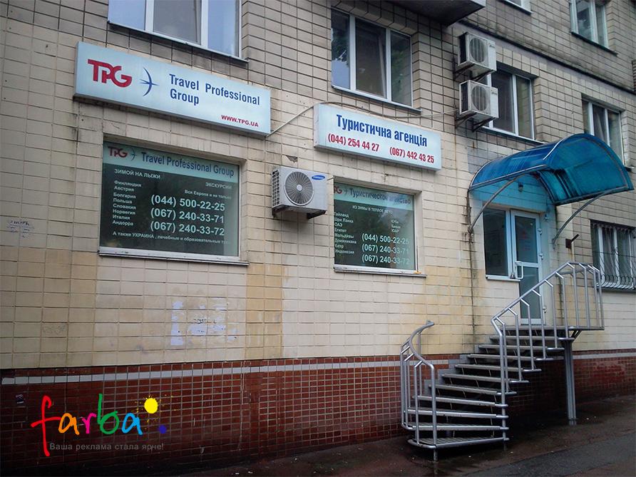 Зовнішня реклама на вході в заклад, зроблена у формі двох лайтбоксів, що розміщені над вікнами, та наклейок, поклеєних на віконне скло.