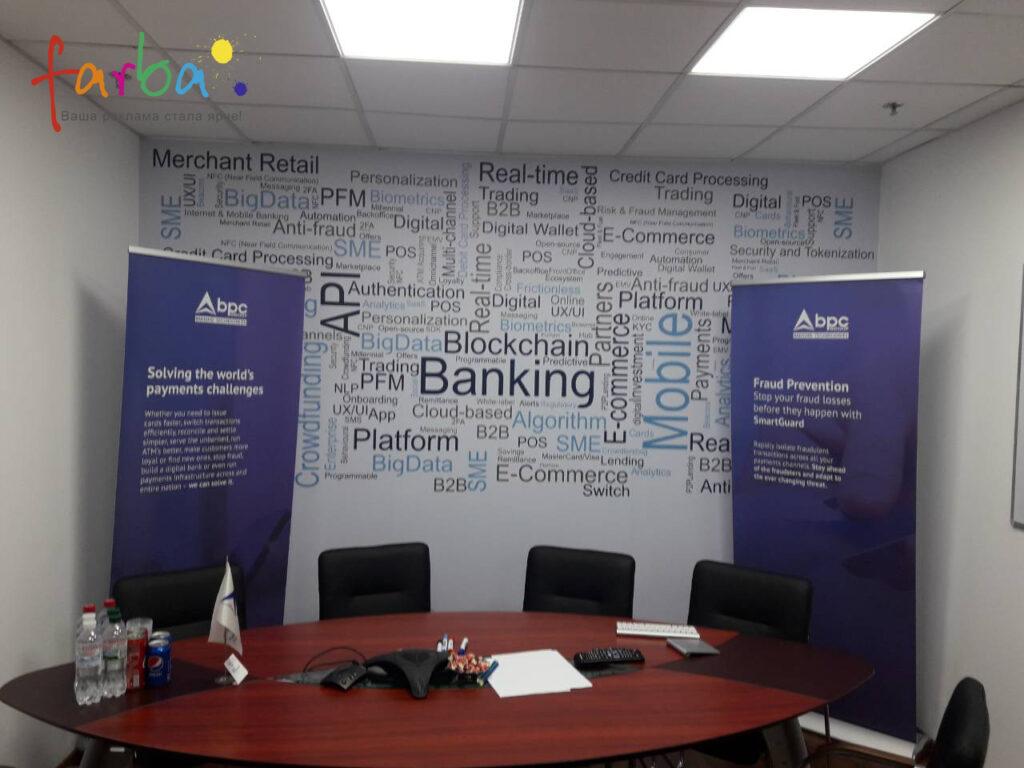 Банери на вініловому полотні, виготовлені за допомогою інтер'єрного друку та змонтовані в конструкцію ролл ап.