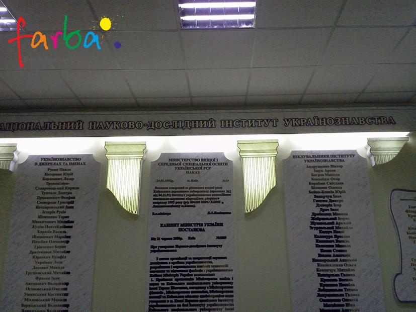 Інформаційні стенди, виготовлені з пластику і змонтовані на стіну всередині інституту. Також зверху додане підсвічування діодними модулями.