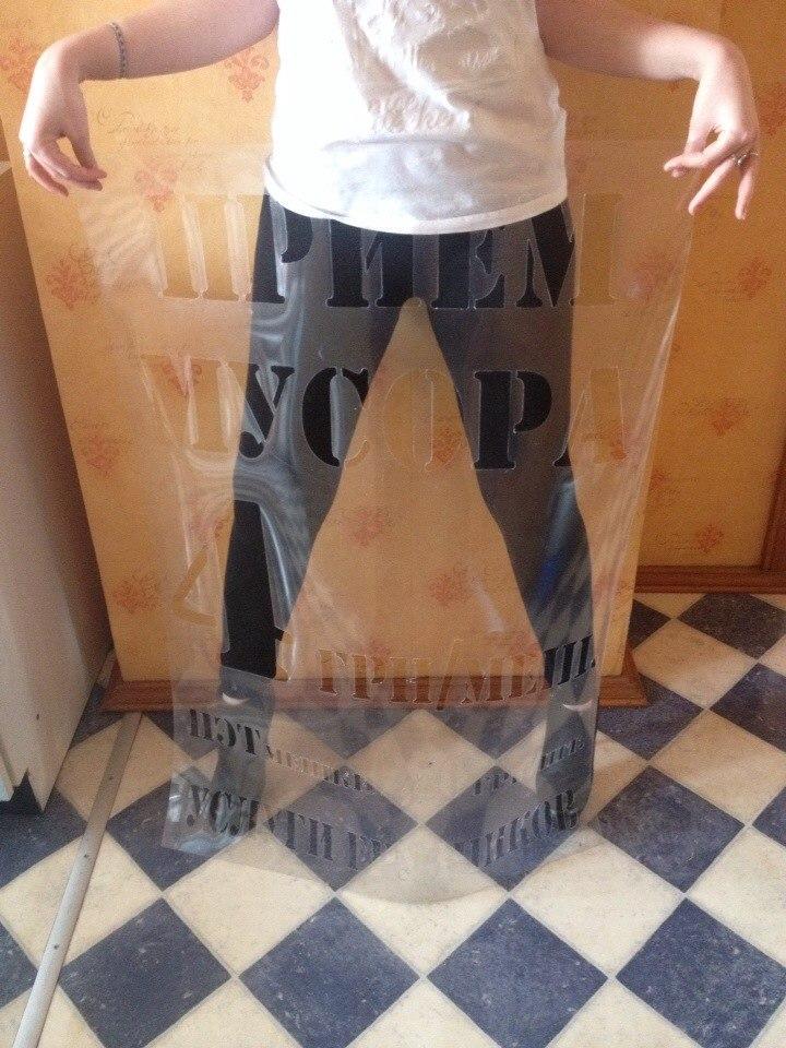 Багаторазовий пластиковий трафарет, виготовлений для нанесення інформації фарбою