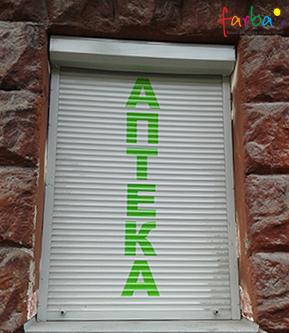 Наклейка з зеленої плівки Оракал, виготовлена за допомогою плотерної порізки і поклеєна на ролет.