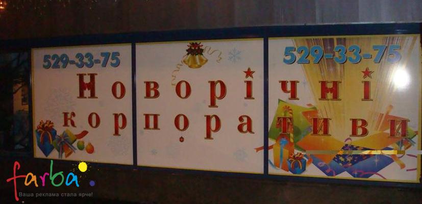 Тимчасова реклама на вітрині закладу, що складається з трьох вікон. На скло нанесені, заздалегідь надруковані, наклейки з ламінацією.
