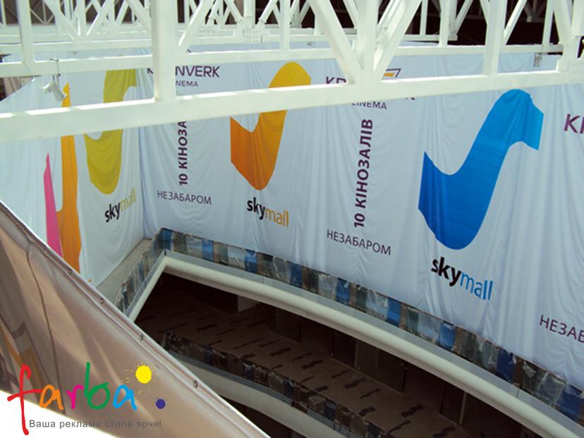Литий банер, який використовується тимчасово для перекривання зон, в яких незавершений ремонт в торговому центрі SkyMall. Надрукований і змонтований до завершення ремонтних робіт.