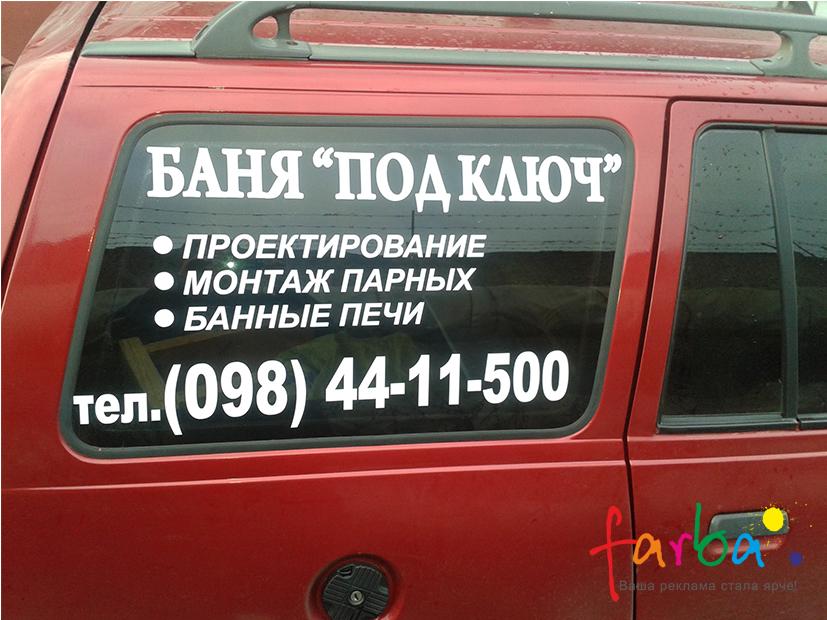 Наклейка з білої самоклеючої плівки, виготовлена за допомогою плотерної порізки і наклеєна на скло автомобіля.