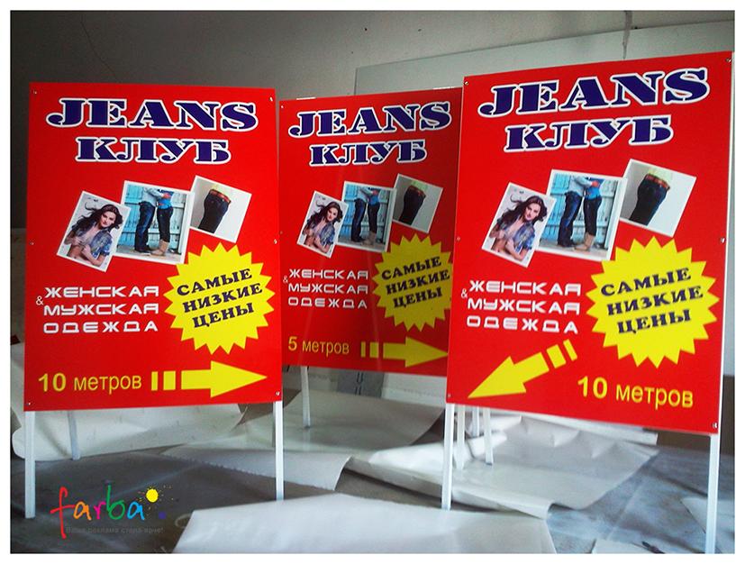 Три а подібні штендери з рекламними полями, на яких зображена інформація про закалад та напрямок руху.