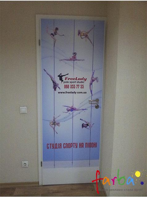 Самоклеюча плівка Оракал з рекламним зображенням, поклеєна на двері в закладі.