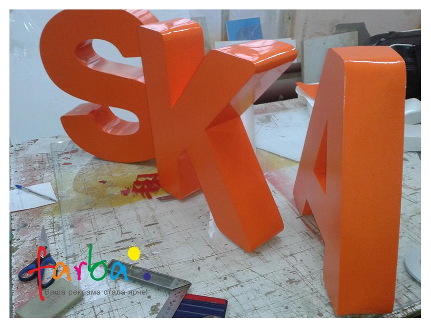 Виготовлення об'ємних букв помаранчевого кольору з пластику та акрилу.
