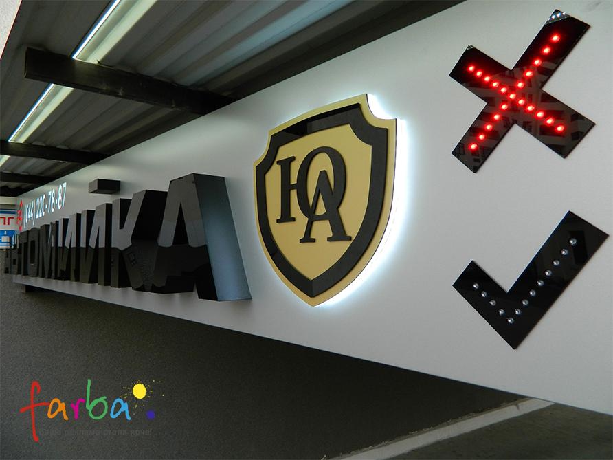 Вивіска з об'ємними буквами та логотипом для автомийки. Букви виготовлені з акрилу, який вдень чорний, а вночі світиться білим, логотип підсвічений контражуром.