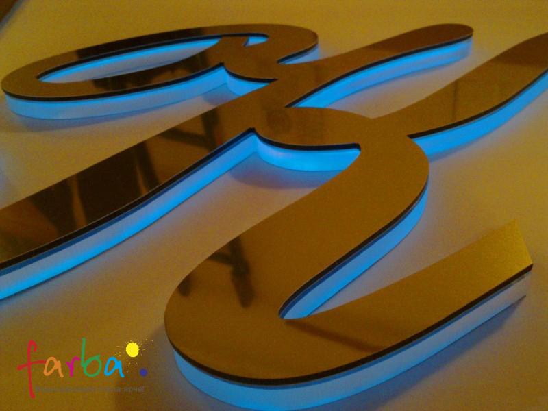Об'ємні букви з підсвіткою діодами, виготовлені за допомогою лазерної порізки акрилу.