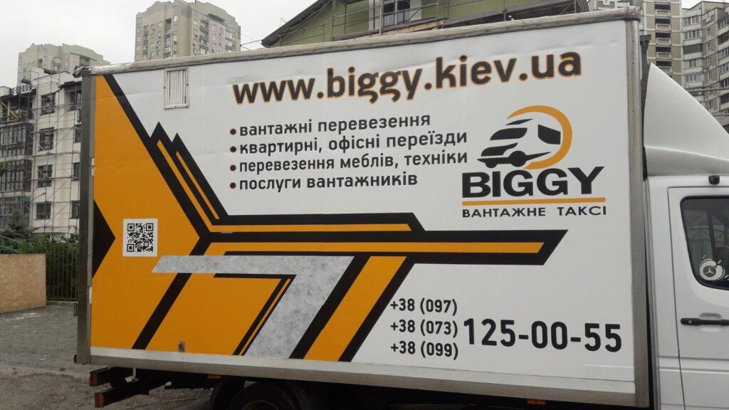 Реклама на будці вантажного автомобіля, нанесена за допомогою самоклеючої плівки з ламінацією.