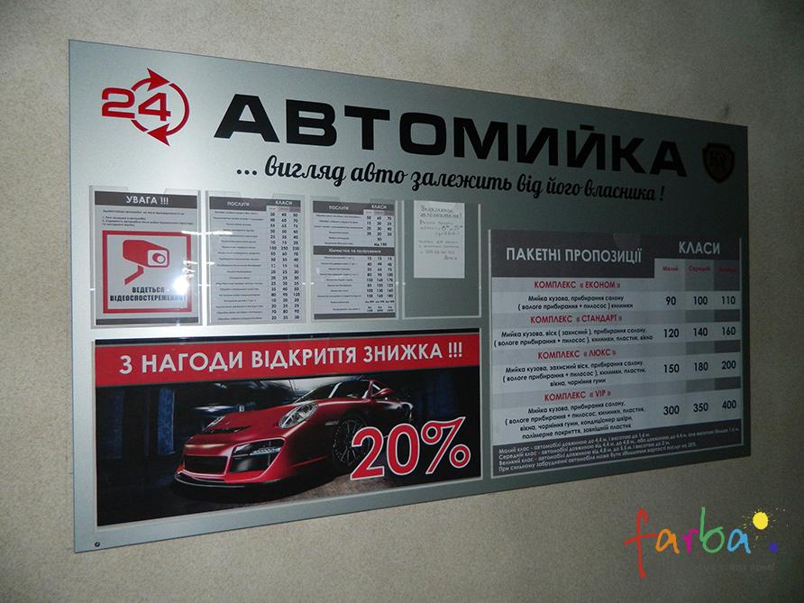 Інформаційний стенд для автомийки в сірому кольорі з карманами для інформації. Виготовлений з алюмінієвого композиту з нанесенням інформації за допомогою аплікації з самоклеючої плівки Оракал.